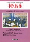 中医臨床[電子復刻版]通巻83号