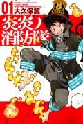 【期間限定価格】炎炎ノ消防隊(1)