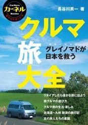 クルマ旅大全 グレイノマドが日本を救う