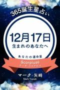 365誕生日占い〜12月17日生まれのあなたへ〜
