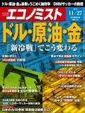 週刊エコノミスト2018年11/27号