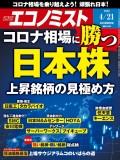 週刊エコノミスト2020年4/21号
