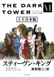ダークタワー VI スザンナの歌【上下 合本版】