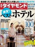 週刊ダイヤモンド 13年9月7日号