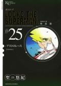 超人ロック 完全版 (25)アストロレース