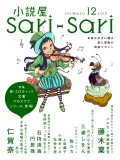 小説屋sari-sari 2013年12月号