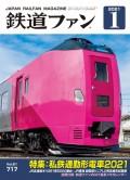 鉄道ファン2021年1月号