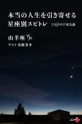 本当の人生を引き寄せる星座別スピトレ 山羊座 yujiの宇宙会議