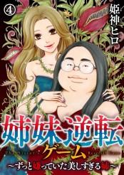 姉妹逆転ゲーム 〜ずっと嫌っていた美しすぎる姉〜(4)