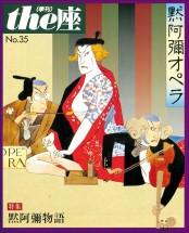 the座35号 黙阿弥オペラ(1997)