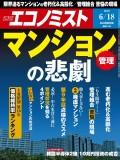 週刊エコノミスト2019年6/18号