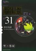 超人ロック 完全版 (31)書を守る者