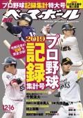 週刊ベースボール 2019年 12/16号