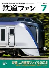 鉄道ファン2018年7月号