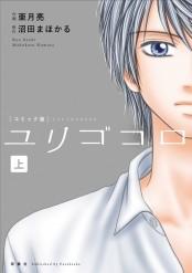 【期間限定価格】ユリゴコロ(コミック) 分冊版 : 2