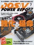 DOS/V POWER REPORT 2017年7月号【キャンペーン価格】