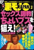 裏モノJAPAN2015年2月号★特集★セックス調教するならちょいブスを狙え!