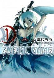 【期間限定価格】ゾディアックゲーム(1)