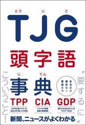 TJG 頭字語事典 - 教養を高める500ワード -