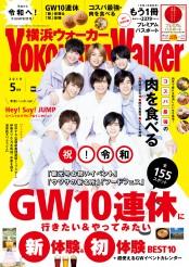 YokohamaWalker横浜ウォーカー2019年5月号