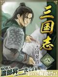 三国志 8巻