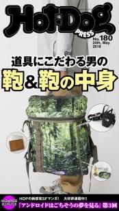 Hot−Dog PRESS no.180 こだわる男の鞄&鞄の中身