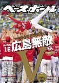週刊ベースボール 2017年 10/2号