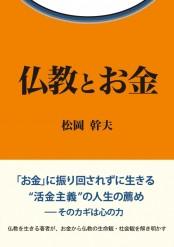 仏教とお金【HOPPAライブラリー】