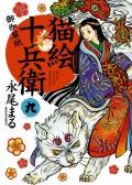 猫絵十兵衛 〜御伽草紙〜(9)