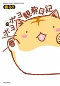 ポヨポヨ観察日記 15