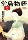 堂島物語2 - 青雲篇