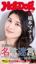 Hot−Dog PRESS no.85 大人女子VS40オヤジ 仁義なき名言&迷言対決