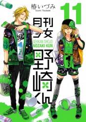 月刊少女野崎くん11巻