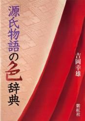 「源氏物語」の色辞典 紫紅社刊