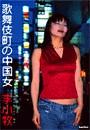 歌舞伎町の中国女[1]