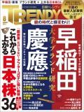 日経トレンディ2021年8月号