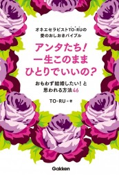 【期間限定価格】オネエセラピストTO‐RUの愛のおしおきバイブル アンタたち!一生このままひとりでいいの?