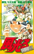風光る 〜甲子園〜(32)