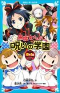 黒魔女さんの呪いの学園 6年1組 黒魔女さんが通る!! 08