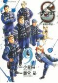 Sエスー最後の警官ー 9