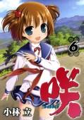 咲 -Saki-6巻