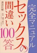 【期間限定価格】完全マニュアル セックスの間違い100答