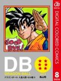 DRAGON BALL カラー版 人造人間・セル編 8