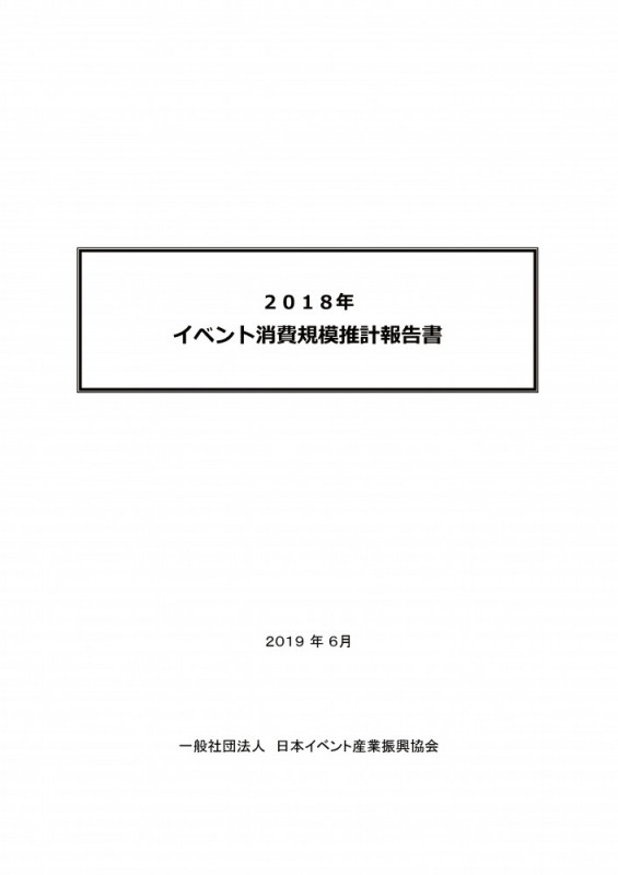 2018年 イベント消費規模推計報告書