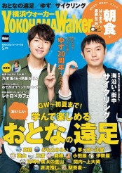 YokohamaWalker横浜ウォーカー 2017 5月号