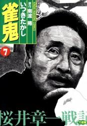 雀鬼 桜井章一戦記 (7)
