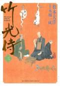 竹光侍 3