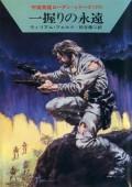宇宙英雄ローダン・シリーズ 電子書籍版153 一握りの永遠