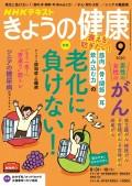 NHK きょうの健康 2020年9月号