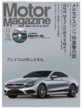 Motor Magazine 2014年8月号/No.709